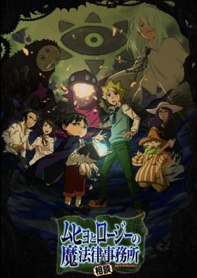 アニメ『ムヒョとロージーの魔法律相談事務所』はNetflix・Hulu・U-NEXT・dTVどれで配信?