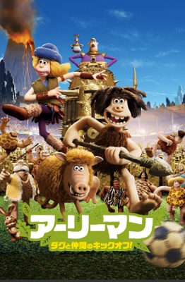 アニメ映画『アーリーマン ダグと仲間のキックオフ!』はNetflix・Hulu・U-NEXT・dTVどれで配信?