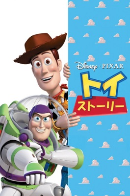 アニメ映画『トイ・ストーリー』はNetflix・Hulu・U-NEXT・dTVどれで配信?