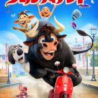 アニメ映画『フェルディナンド』はNetflix・Hulu・U-NEXT・dTVどれで配信?