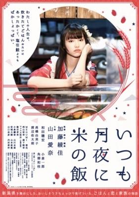 映画『いつも月夜に米の飯』はNetflix・Hulu・U-NEXT・dTVどれで配信?