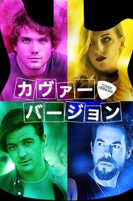 映画『カヴァー・バージョン』はNetflix・Hulu・U-NEXT・dTVどれで配信?