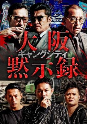 映画『ギャングシティ 大阪黙示録』はNetflix・Hulu・U-NEXT・dTVどれで配信?