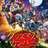 映画『クリスマス・カンパニー』はNetflix・Hulu・U-NEXT・dTVどれで配信?