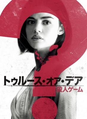 映画『トゥルース・オア・デア ~殺人ゲーム~』はNetflix・Hulu・U-NEXT・dTVどれで配信?