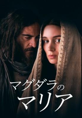 映画『マグダラのマリア』はNetflix・Hulu・U-NEXT・dTVどれで配信?