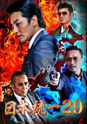 映画『日本統一29』はNetflix・Hulu・U-NEXT・dTVどれで配信?