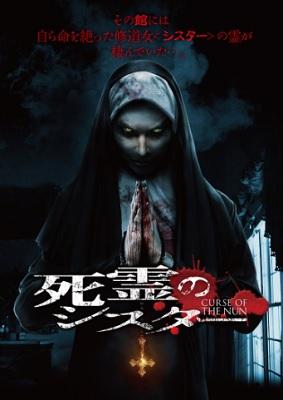 映画『死霊のシスター』はNetflix・Hulu・U-NEXT・dTVどれで配信?