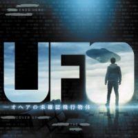 映画『UFO オヘアの未確認飛行物体』はNetflix・Hulu・U-NEXT・dTVどれで配信?