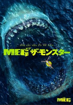 映画『MEG ザ・モンスター』はNetflix・Hulu・U-NEXTどれで配信?