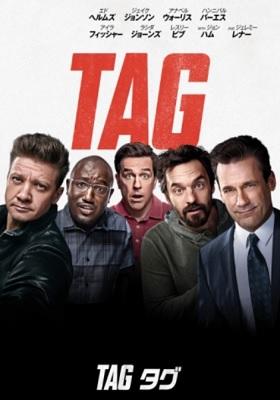 映画『TAG タグ』はNetflix・Hulu・U-NEXTどれで配信?