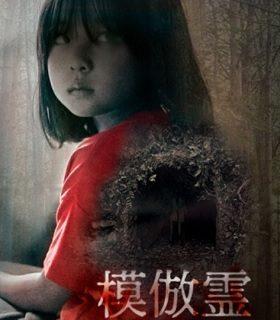 映画『模倣霊』はNetflix・Hulu・U-NEXT・dTVどれで配信?