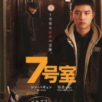 映画『7号室』はNetflix・Hulu・U-NEXT・dTVどれで配信?