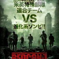 映画『REDCON-1 レッドコン1 戦闘最大警戒レベル』はNetflix・Hulu・U-NEXT・dTVどれで配信?