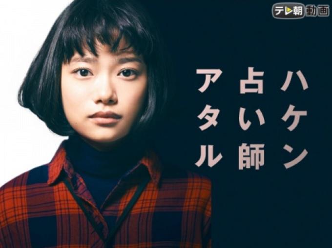 ドラマ『ハケン占い師アタル』はNetflix・Hulu・U-NEXT・dTVどれで配信?