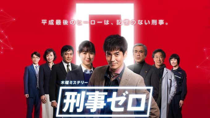 ドラマ『刑事ゼロ』はNetflix・Hulu・U-NEXT・dTVどれで配信?