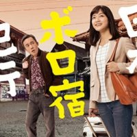 ドラマ『日本ボロ宿紀行』はNetflix・Hulu・U-NEXT・dTVどれで配信?