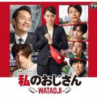 ドラマ『私のおじさん~WATAOJI~』はNetflix・Hulu・U-NEXT・dTVどれで配信?