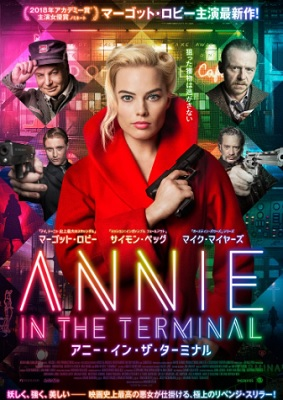映画『アニー・イン・ザ・ターミナル』はNetflix・Hulu・U-NEXT・dTVどれで配信?