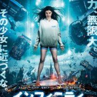 映画『インフィニティ 覚醒』はNetflix・Hulu・U-NEXT・dTVどれで配信?
