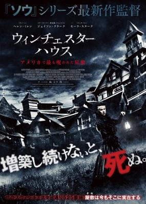 映画『ウィンチェスターハウス アメリカで最も呪われた屋敷』はNetflix・Hulu・U-NEXT・dTVどれで配信?