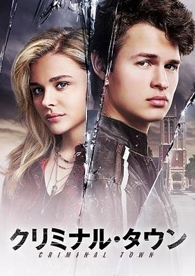 映画『クリミナル・タウン』はNetflix・Hulu・U-NEXT・dTVどれで配信?