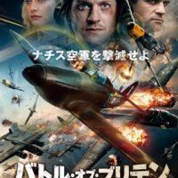映画『バトル・オブ・ブリテン 史上最大の航空作戦』はNetflix・Hulu・U-NEXT・dTVどれで配信?