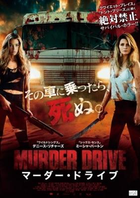 映画『マーダー・ドライブ』はNetflix・Hulu・U-NEXT・dTVどれで配信?