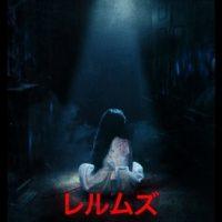 映画『レルムズ - 悪魔の館』はNetflix・Hulu・U-NEXT・dTVどれで配信?