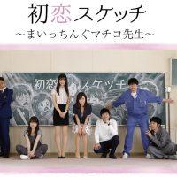 映画『初恋スケッチ~まいっちんぐマチコ先生~』はNetflix・Hulu・U-NEXT・dTVどれで配信?