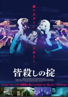 映画『皆殺しの掟』はNetflix・Hulu・U-NEXT・dTVどれで配信?
