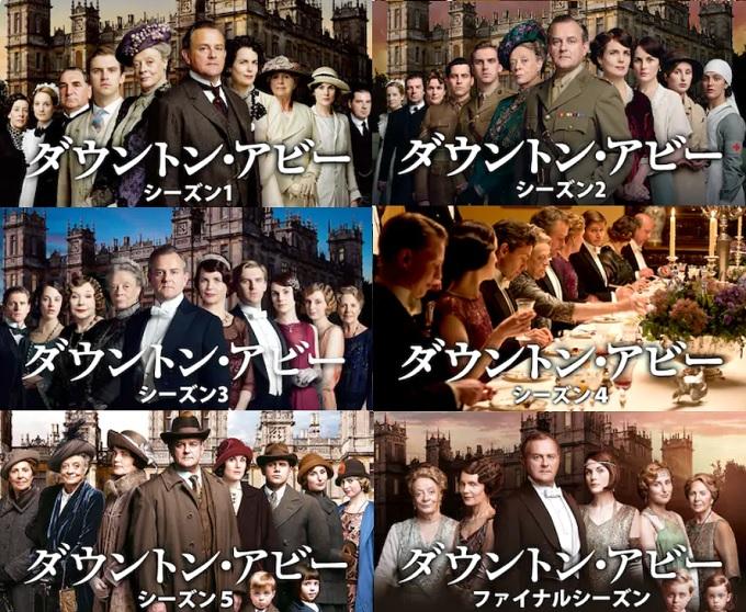 海外ドラマ『ダウントン・アビー』シリーズはNetflix・Hulu・U-NEXT・dTVどれで配信?