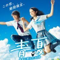 映画『青夏 きみに恋した30日』はNetflix・Hulu・U-NEXT・dTVどれで配信?