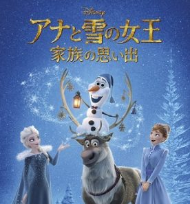 アニメ映画『アナと雪の女王/家族の思い出』はNetflix・Hulu・U-NEXT・dTVどれで配信?