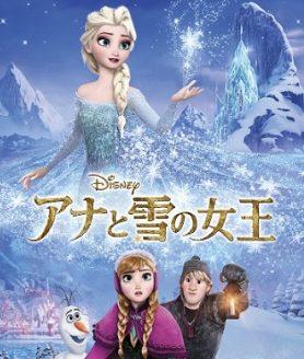 アニメ映画『アナと雪の女王』はNetflix・Hulu・U-NEXTどれで配信?