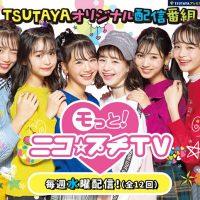『モっと!ニコ☆プチTV』はNetflix・Hulu・U-NEXT・dTVどれで配信?