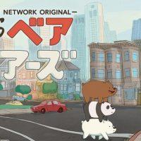アニメ『ぼくらベアベアーズ』はNetflix・Hulu・U-NEXT・dTVどれで配信?