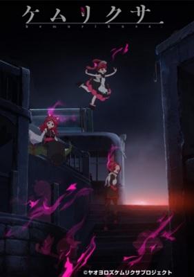 アニメ『ケムリクサ』はNetflix・Hulu・U-NEXT・dTVどれで配信?
