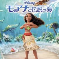 アニメ映画『モアナと伝説の海』はNetflix・Hulu・U-NEXT・dTVどれで配信?