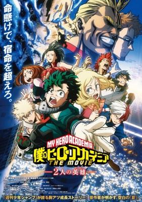 アニメ映画『僕のヒーローアカデミア THE MOVIE ~2人の英雄~』はNetflix・Hulu・U-NEXT・dTVどれで配信?