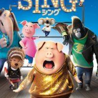 アニメ映画『SING/シング』はNetflix・Hulu・U-NEXT・dTVどれで配信?