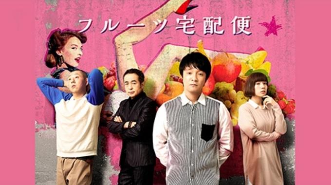 ドラマ『フルーツ宅配便』はNetflix・Hulu・U-NEXT・dTVどれで配信?
