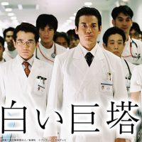 ドラマ『白い巨塔(2003)』はNetflix・Hulu・U-NEXT・dTVどれで配信?