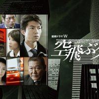ドラマ『空飛ぶタイヤ』はNetflix・Hulu・U-NEXT・dTVどれで配信?