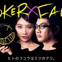 ドラマ『JOKER×FACE』はNetflix・Hulu・U-NEXT・dTVどれで配信?