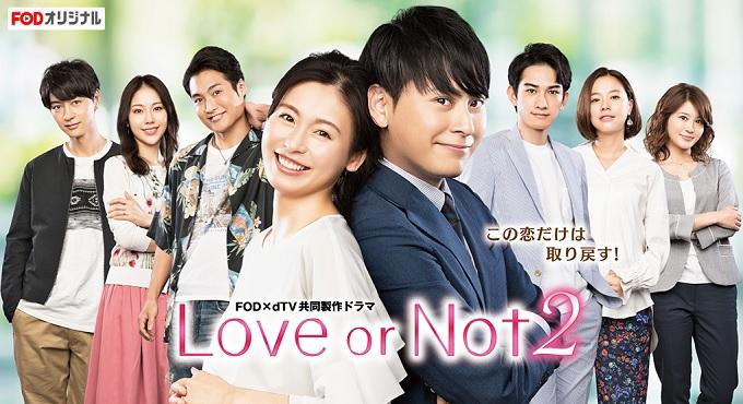 ドラマ『Love or Not 2』はNetflix・Hulu・U-NEXT・dTVどれで配信?