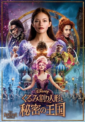 映画『くるみ割り人形と秘密の王国』はNetflix・Hulu・U-NEXTどれで配信?