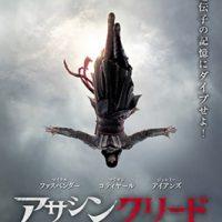 映画『アサシンクリード』はNetflix・Hulu・U-NEXT・dTVどれで配信?