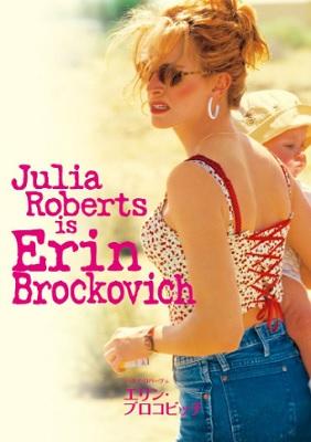 映画『エリン・ブロコビッチ』はNetflix・Hulu・U-NEXT・dTVどれで配信?