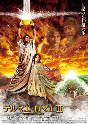 映画『テルマエ・ロマエII』はNetflix・Hulu・U-NEXT・dTVどれで配信?